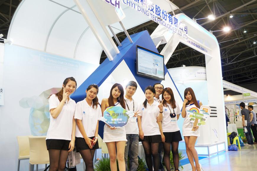 2014 台灣國際綠色產業展