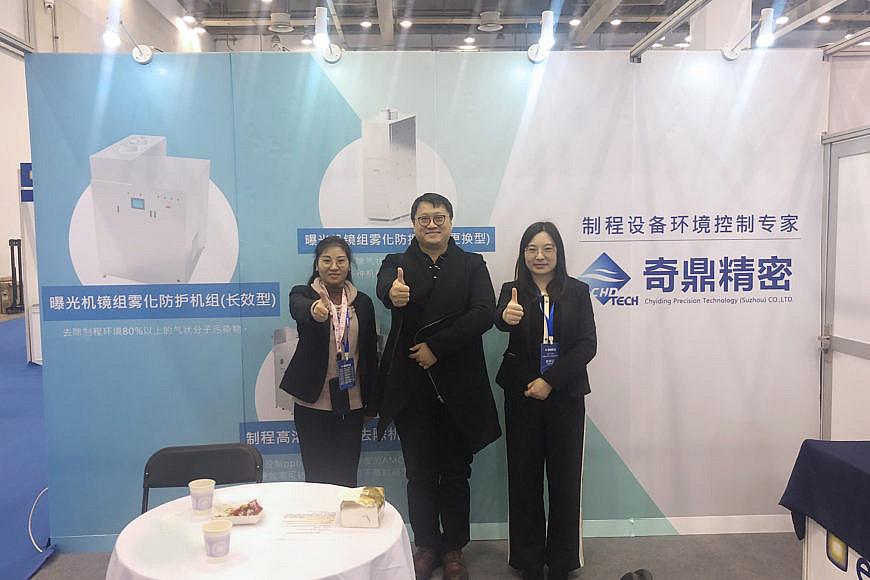 2020 第十九屆中國蘇州電子資訊博覽會